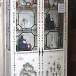 4860-1 John Widdicomb Asian Hand Painted Curio